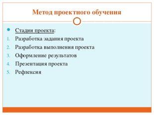 Метод проектного обучения Стадии проекта: Разработка задания проекта Разработ