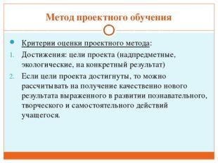 Метод проектного обучения Критерии оценки проектного метода: Достижения: цели