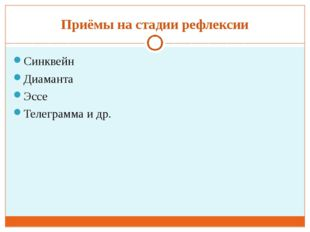 Приёмы на стадии рефлексии Синквейн Диаманта Эссе Телеграмма и др.