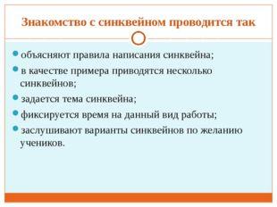 Знакомство с синквейном проводится так объясняют правила написания синквейна;