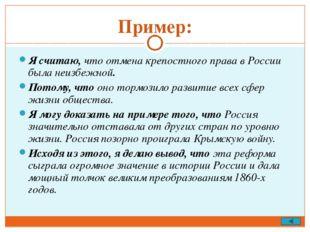 Пример: Я считаю, что отмена крепостного права в России была неизбежной. Пото
