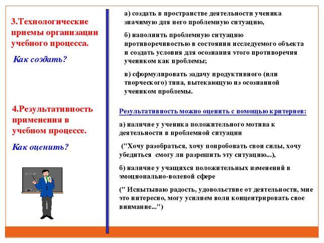 а) создать в пространстве деятельности ученика значимую для него проблемную с...