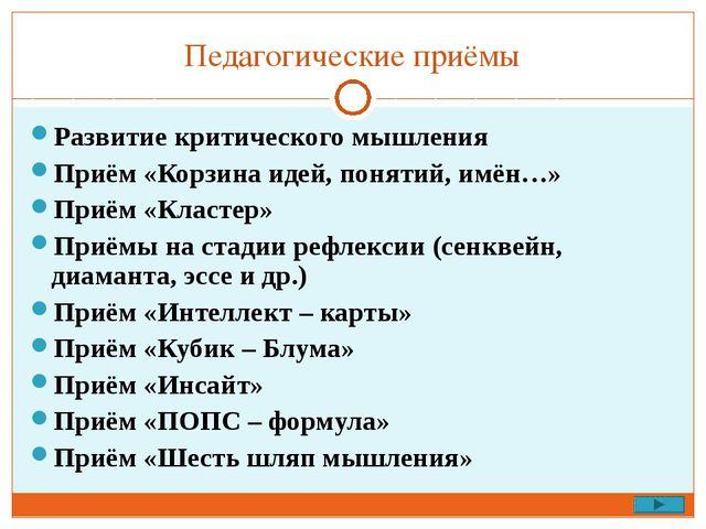 Педагогические приёмы Развитие критического мышления Приём «Корзина идей, пон...