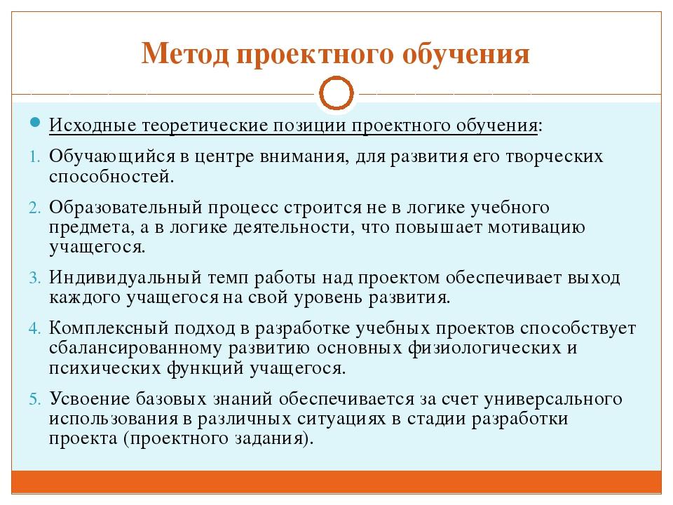 Метод проектного обучения Исходные теоретические позиции проектного обучения:...
