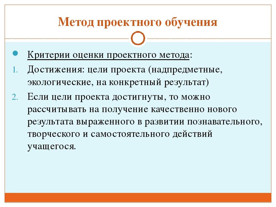 Метод проектного обучения Критерии оценки проектного метода: Достижения: цели...