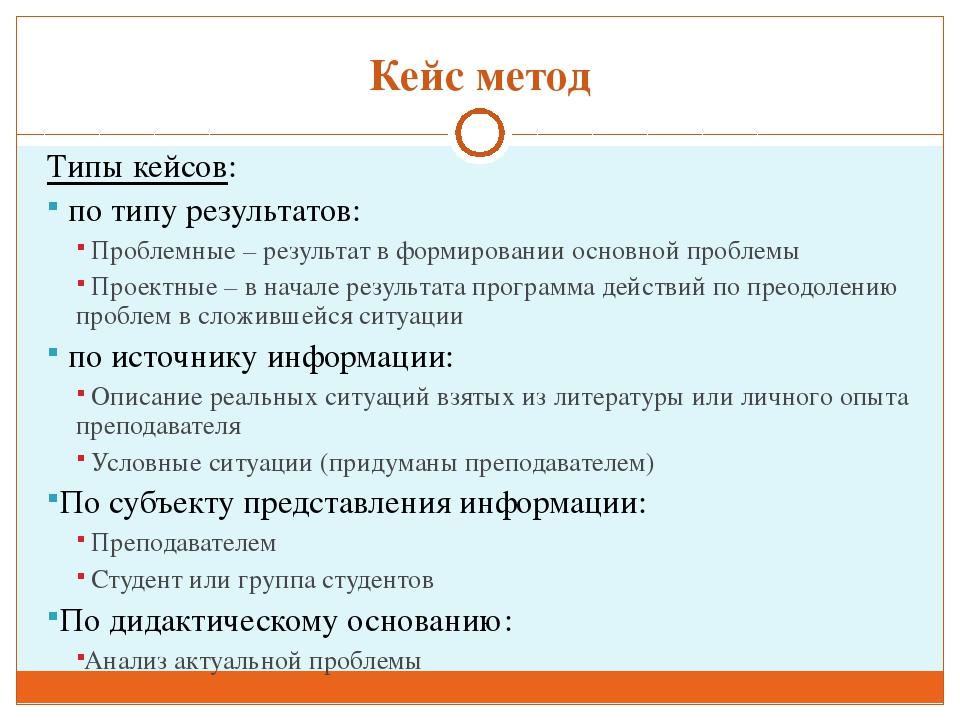 Кейс метод Типы кейсов: по типу результатов: Проблемные – результат в формиро...