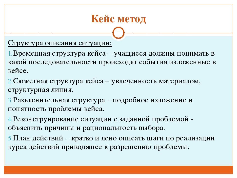 Кейс метод Структура описания ситуации: Временная структура кейса – учащиеся...
