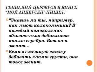 """ГЕННАДИЙ ЦЫФЕРОВ В КНИГЕ """"МОЙ АНДЕРСЕН"""" ПИШЕТ: """"Знаешь ли ты, например, как л"""