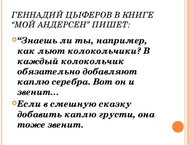 """ГЕННАДИЙ ЦЫФЕРОВ В КНИГЕ """"МОЙ АНДЕРСЕН"""" ПИШЕТ: """"Знаешь ли ты, например, как л..."""