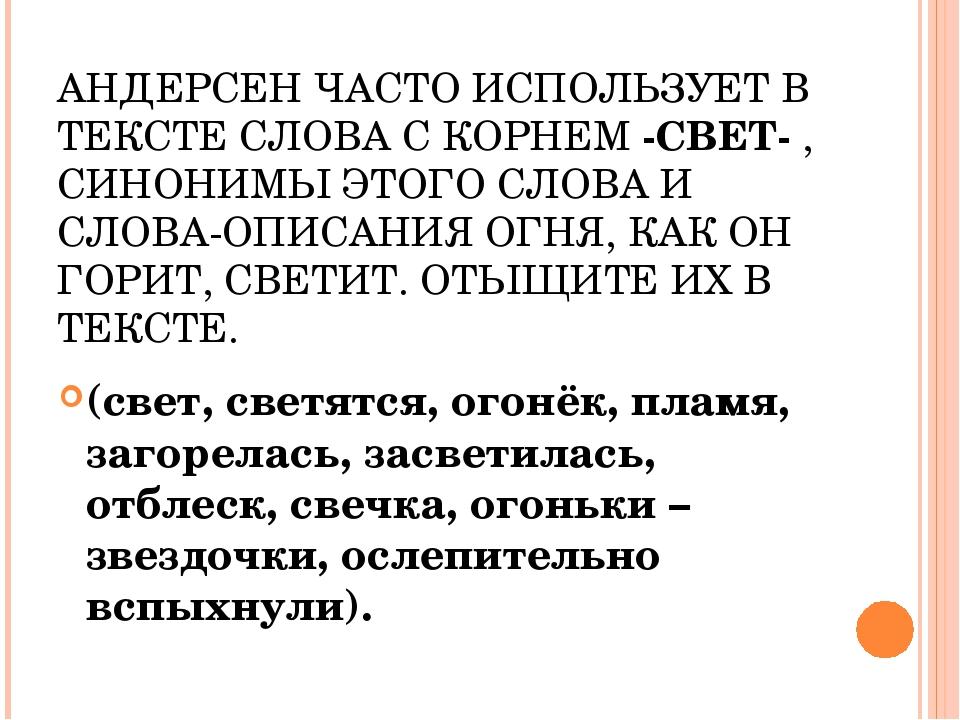 АНДЕРСЕН ЧАСТО ИСПОЛЬЗУЕТ В ТЕКСТЕ СЛОВА С КОРНЕМ -СВЕТ- , СИНОНИМЫ ЭТОГО СЛО...