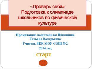 Презентацию подготовила: Ишкинина Татьяна Валерьевна Учитель ВКК МОУ СОШ №2 2