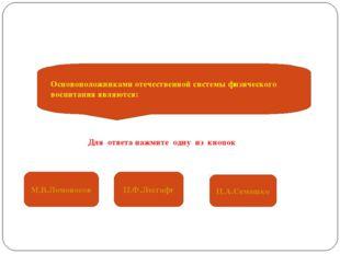 Основоположниками отечественной системы физического воспитания являются: М.В.