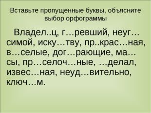Вставьте пропущенные буквы, объясните выбор орфограммы Владел..ц, г…ревший, н