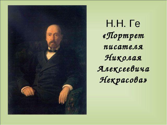 Н.Н. Ге «Портрет писателя Николая Алексеевича Некрасова»