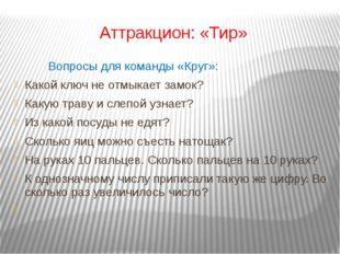 Аттракцион: «Тир» Вопросы для команды «Круг»: Какой ключ не отмыкает замок?