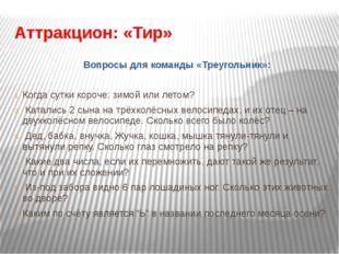 Аттракцион: «Тир» Вопросы для команды «Треугольник»:  Когда сутки короче: зи