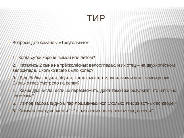 ТИР Вопросы для команды «Треугольник»: 1.Когда сутки короче: зимой или лето...