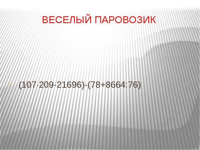ВЕСЕЛЫЙ ПАРОВОЗИК (107∙209-21696)-(78+8664:76)
