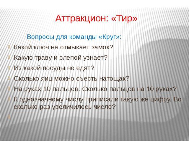 Аттракцион: «Тир» Вопросы для команды «Круг»: Какой ключ не отмыкает замок?...