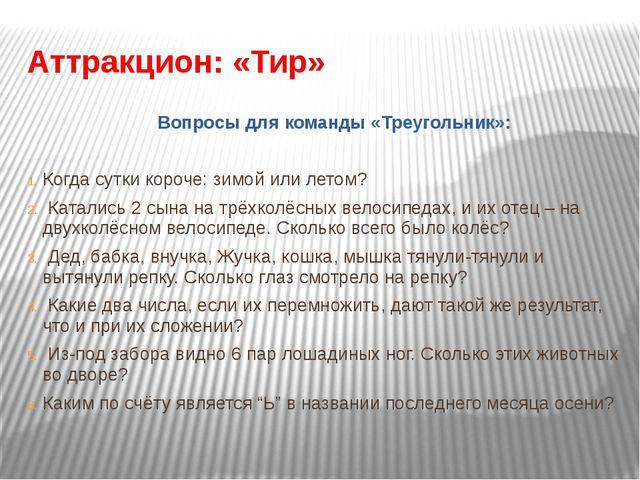 Аттракцион: «Тир» Вопросы для команды «Треугольник»:  Когда сутки короче: зи...