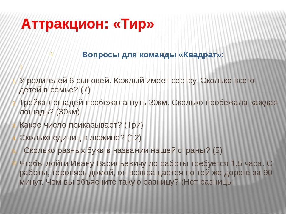Аттракцион: «Тир» Вопросы для команды «Квадрат»:  У родителей 6 сыновей. Ка...