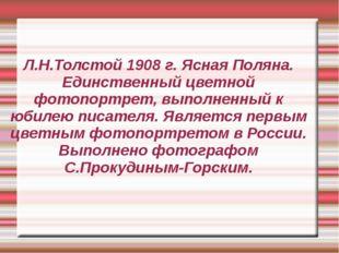 Л.Н.Толстой 1908 г. Ясная Поляна. Единственный цветной фотопортрет, выполненн