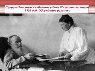 Супруги Толстые в кабинете в день 80-летия писателя. 1908 год. Обсуждение рук