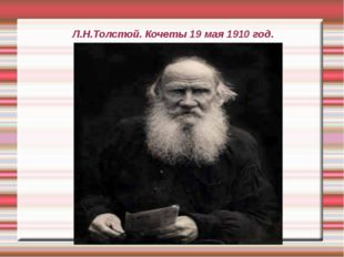 Л.Н.Толстой. Кочеты 19 мая 1910 год.