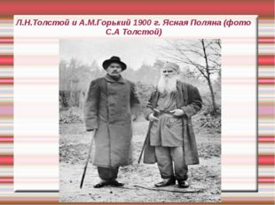 Л.Н.Толстой и А.М.Горький 1900 г. Ясная Поляна (фото С.А Толстой)