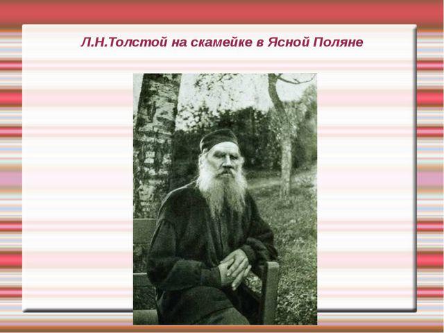 Л.Н.Толстой на скамейке в Ясной Поляне