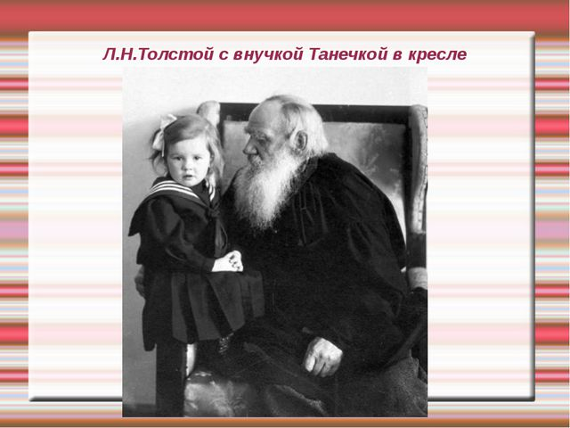 Л.Н.Толстой с внучкой Танечкой в кресле