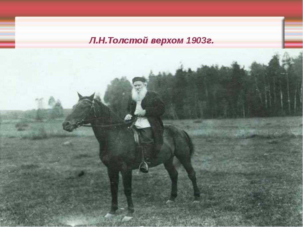 Л.Н.Толстой верхом 1903г.