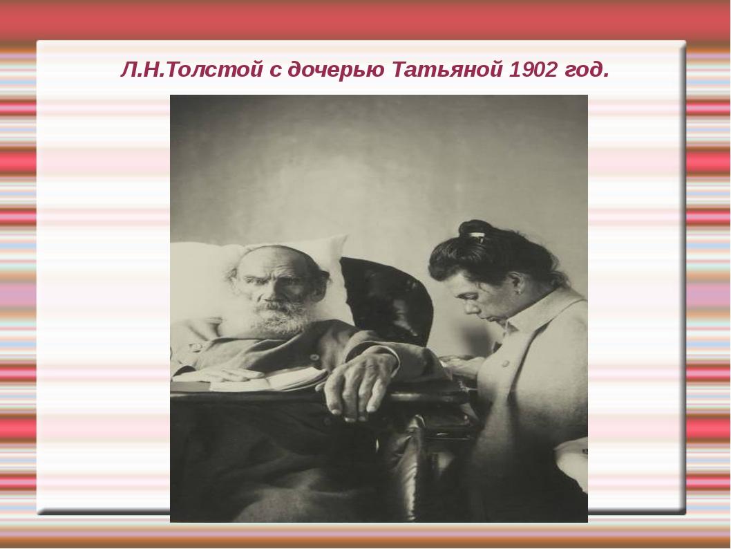 Л.Н.Толстой с дочерью Татьяной 1902 год.