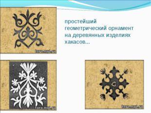простейший геометрический орнамент на деревянных изделиях хакасов...