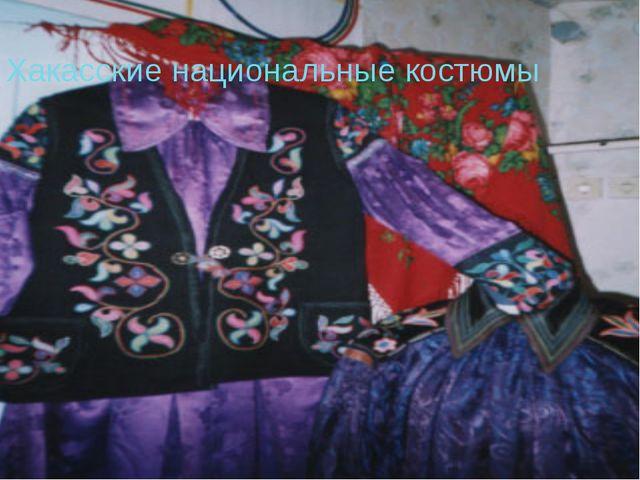 Хакасские национальные костюмы