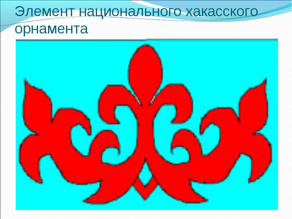 Элемент национального хакасского орнамента