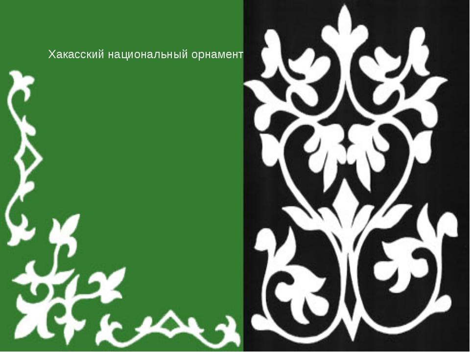 Хакасский национальный орнамент