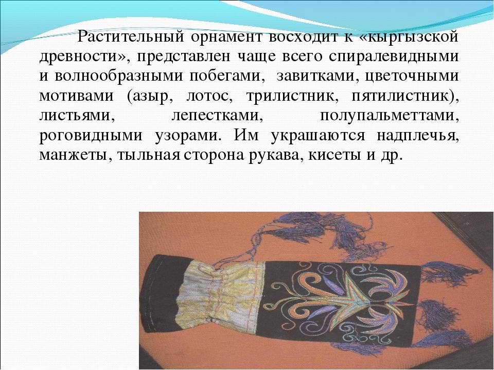 Растительный орнамент восходит к «кыргызской древности», представлен чаще вс...