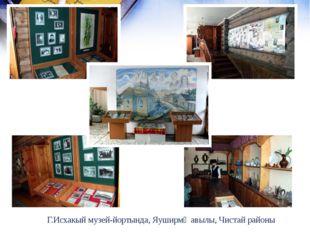 Г.Исхакый музей-йортында, Яуширмә авылы, Чистай районы