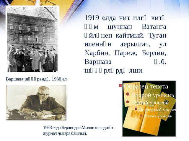 1928 елда Берлинда «Милли юл» дигән журнал чыгара башлый. 1919 елда чит илгә...