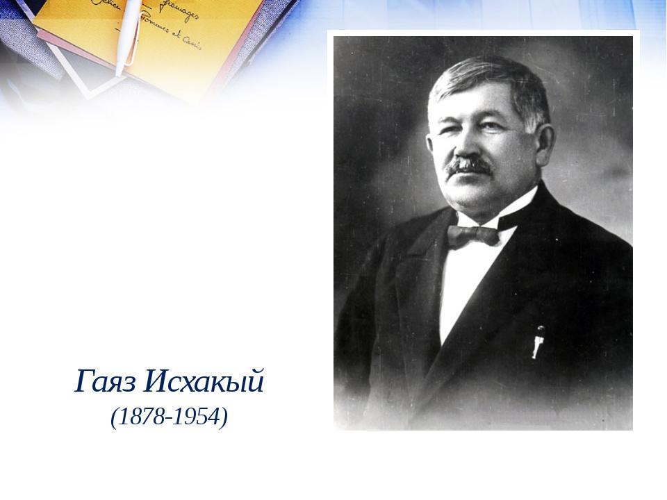 Гаяз Исхакый (1878-1954)