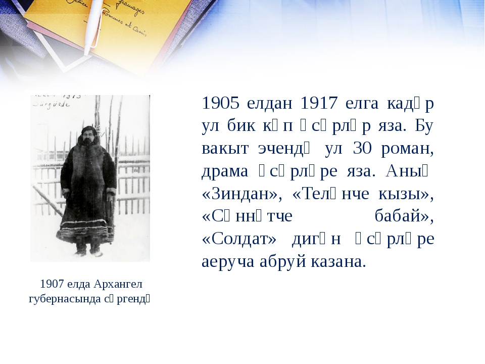 1907 елда Архангел губернасында сөргендә 1905 елдан 1917 елга кадәр ул бик кү...