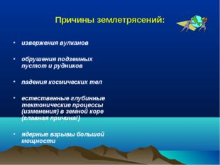 Причины землетрясений: извержения вулканов обрушения подземных пустот и рудни
