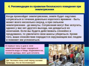 4. Рекомендации по правилам безопасного поведения при землетрясении Когда про