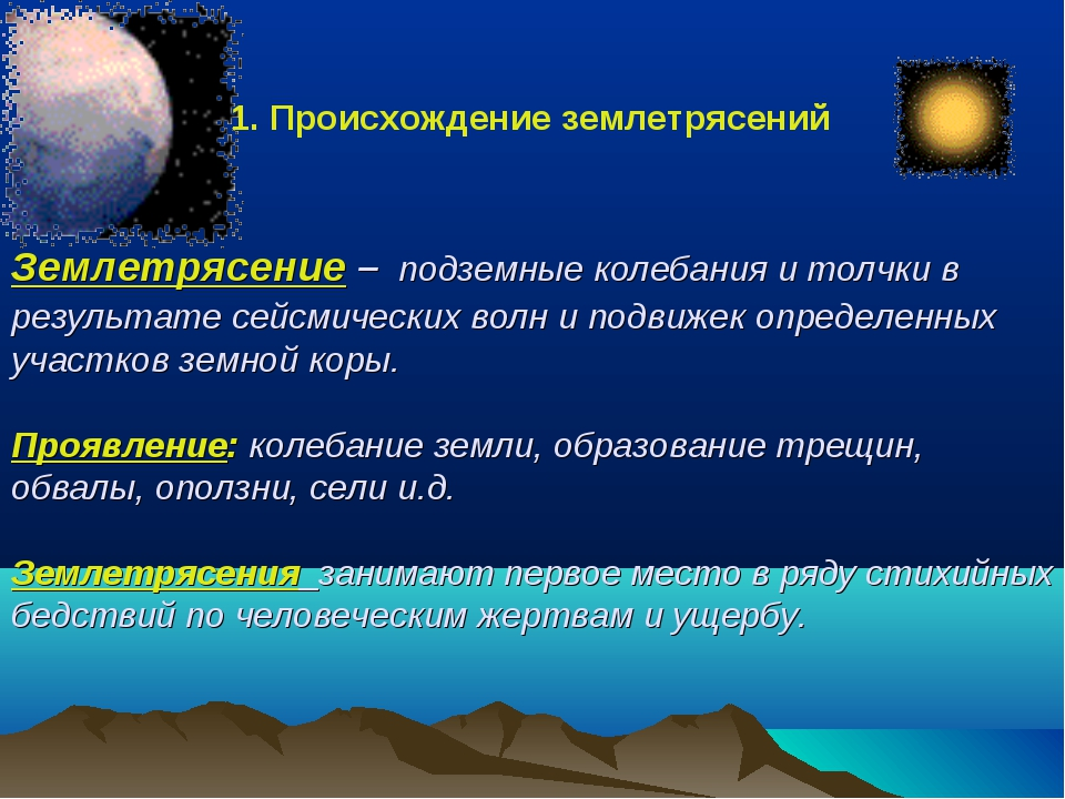 Землетрясение – подземные колебания и толчки в результате сейсмических волн и...