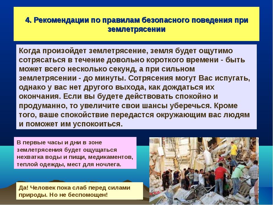 4. Рекомендации по правилам безопасного поведения при землетрясении Когда про...