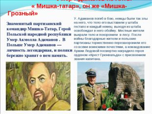 Умер Адаманов из Ялты « Мишка-татар», он же «Мишка-Грозный» Знаменитый парти
