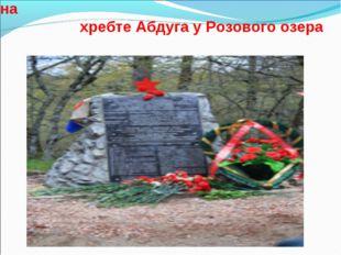 Памятник 3-ему партизанскому отряду на хребте Абдуга у Розового озера