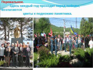 Памятник «Неизвестному солдату» в с. Перевальное. Здесь каждый год проходит