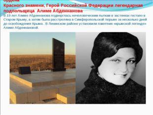 Резидент отдела разведки штаба Приморской армии, кавалер ордена Красного з